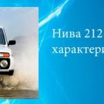 Нива 21214 технические характеристики