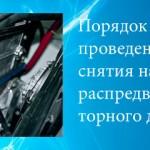 Порядок действий для проведения процедуры снятия натяжителя цепи распредвала карбюраторного двигателя ваз 21214