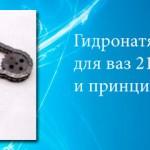 Гидронатяжитель цепи для ваз 21214 устройство и принцип работы