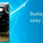 Выбираем шины на ниву 21214