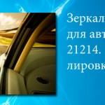 Зеркальный элемент для автомобиля ваз 21214. Выбор и регулировка